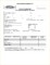 Basic Application Form Template