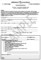 Medical Diagnosis Form Template