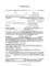 Service Contract Template Uk