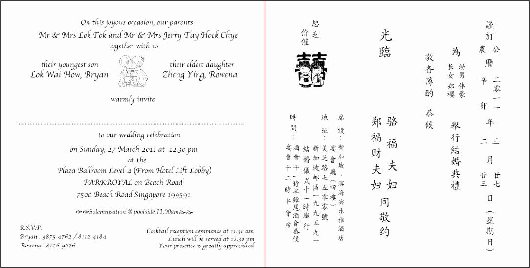 Chinese Wedding Invitations Templates Chinese Wedding Invitation Envelope Template Yaseen For Printable