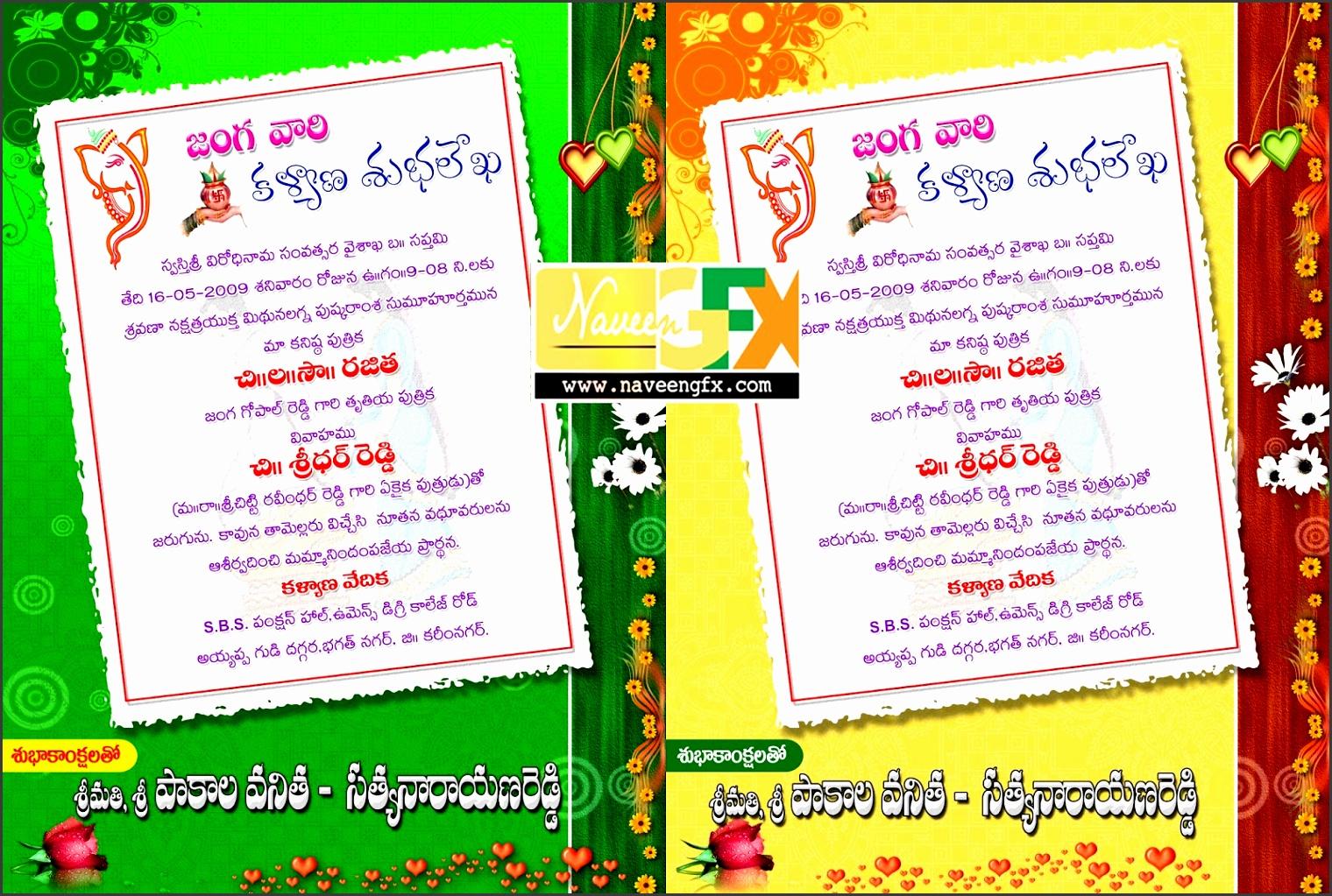 Wedding Invitation Card Download: 5 Wedding Invitation Card Template Psd Free Download