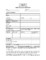 Contract To Hire Agreement Template