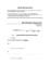 Standard Non Disclosure Agreement Template