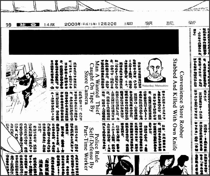 of matsushiro nakaokaji