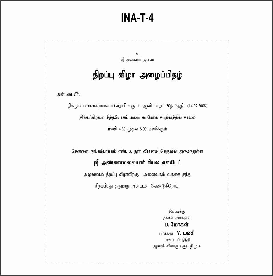 Creative Tamil Invitation Borders 3 Invitation