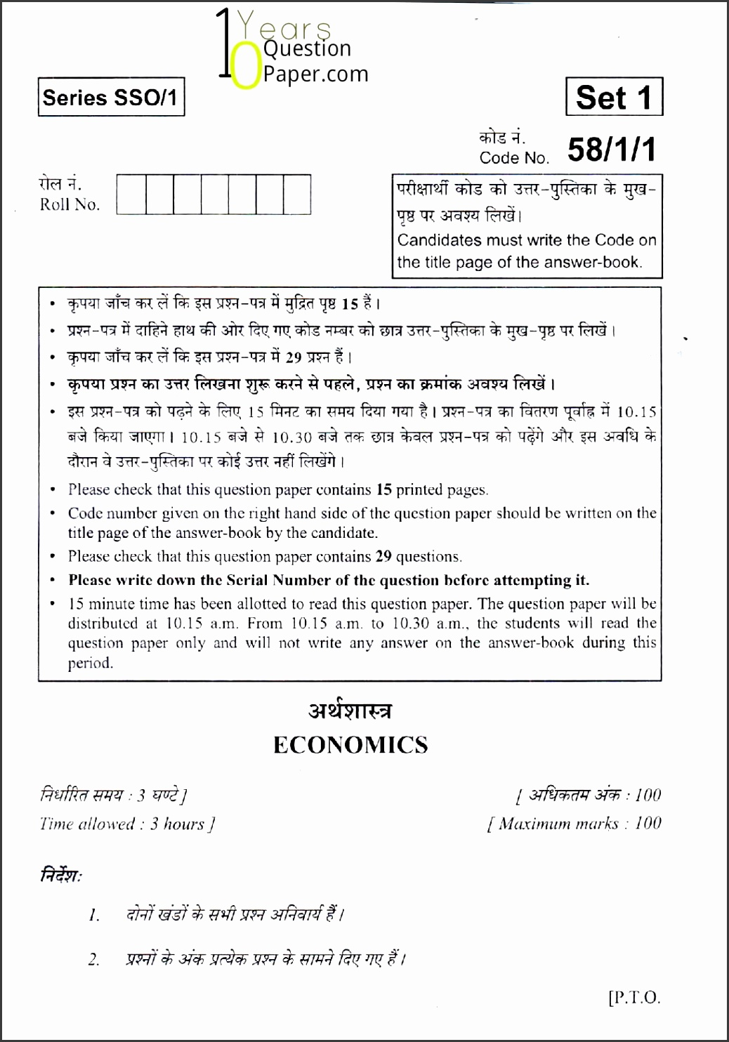 10 format of formal invitation for class 12 sampletemplatess cbse class 12th 2015 economics boards question paper stopboris Choice Image