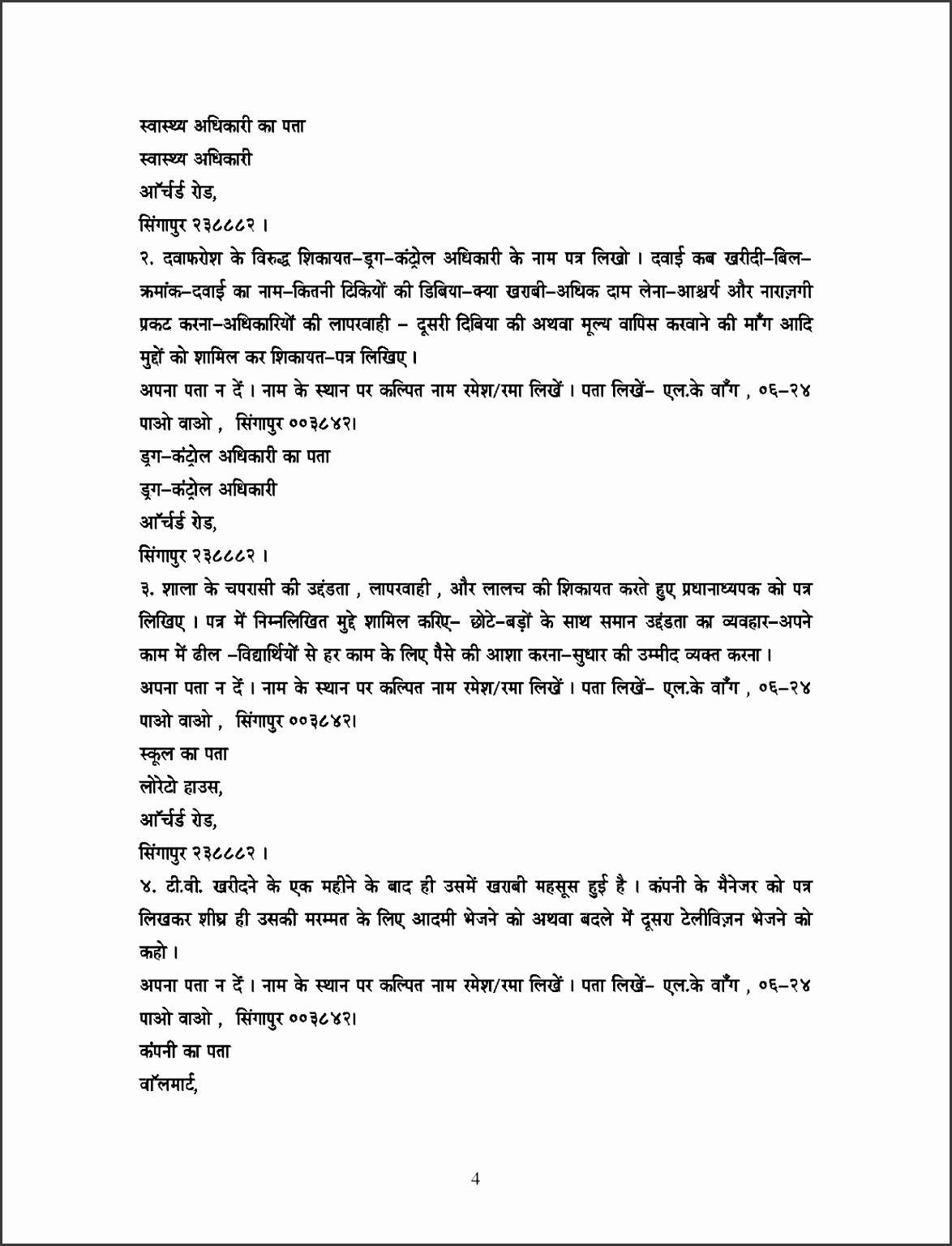 Hindi letter writing informal tomyumtumweb best ideas of informal letter format cbse class 8 in hindi